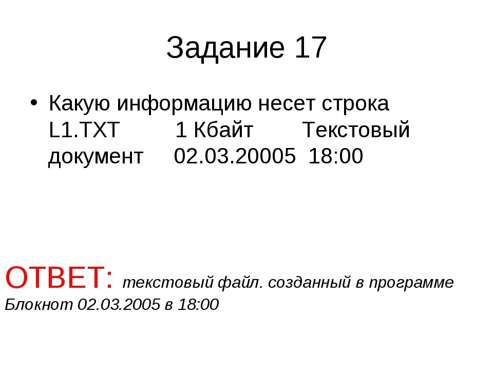 Задание 17 Какую информацию несет строка L1.TXT 1 Кбайт Тексто...