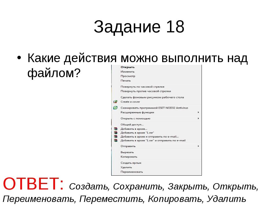 Задание 18 Какие действия можно выполнить над файлом? ОТВЕТ: Создать, Сохрани...