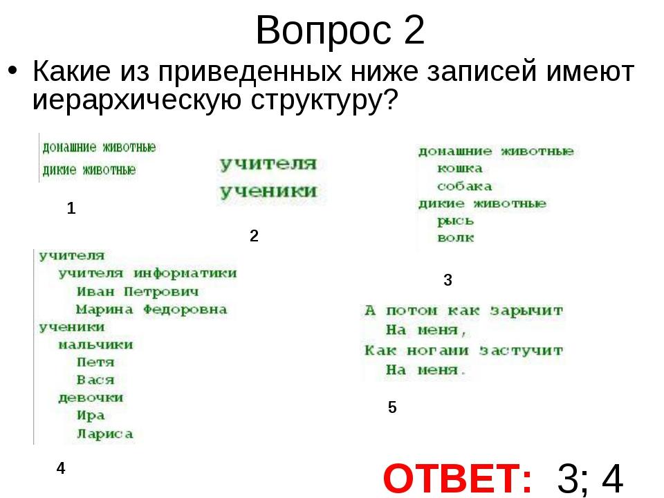 Вопрос 2 Какие из приведенных ниже записей имеют иерархическую структуру? 1 2...