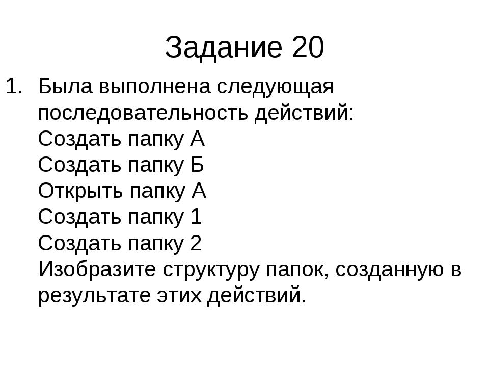 Задание 20 Была выполнена следующая последовательность действий: Создать папк...