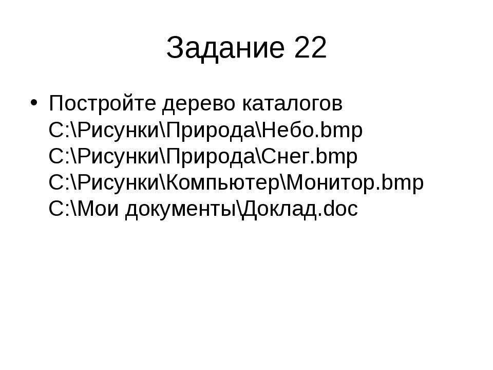 Задание 22 Постройте дерево каталогов C:\Рисунки\Природа\Небо.bmp C:\Рисунки\...