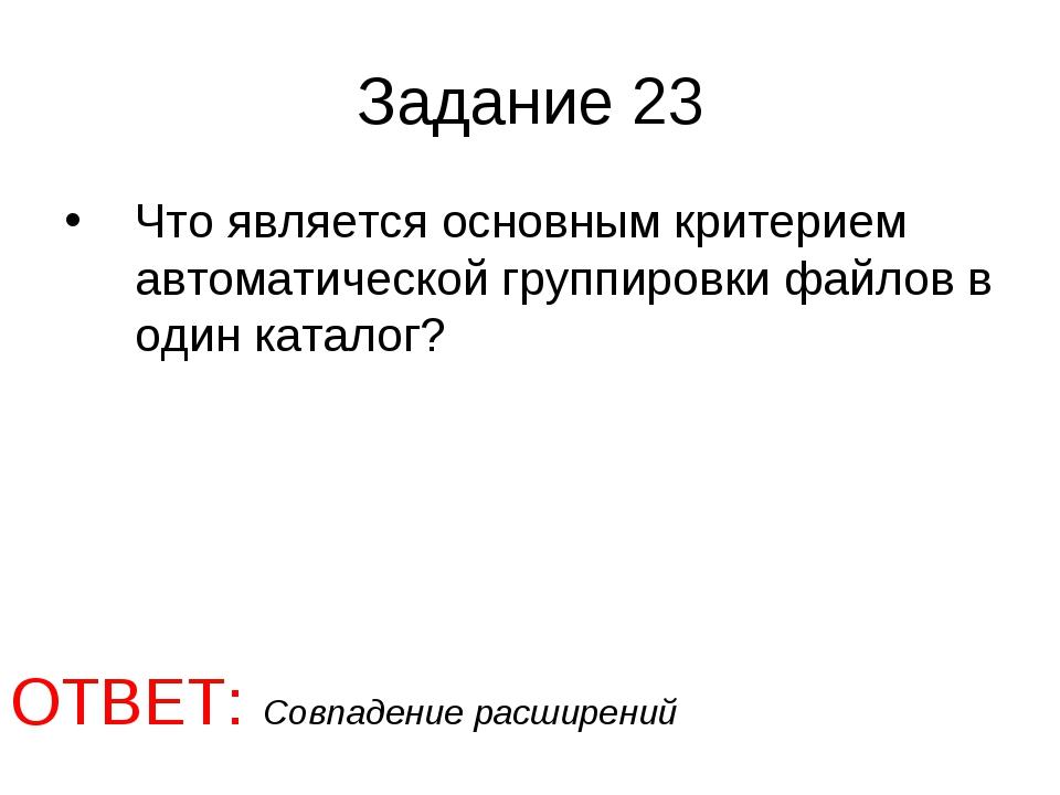 Задание 23 Что является основным критерием автоматической группировки файлов...