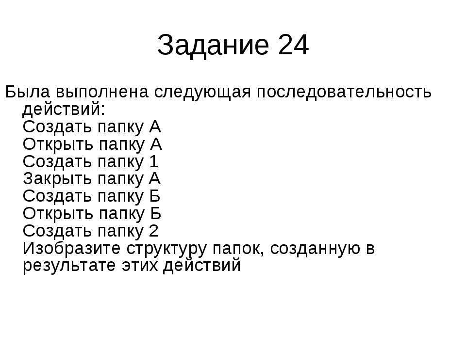 Задание 24 Была выполнена следующая последовательность действий: Создать папк...