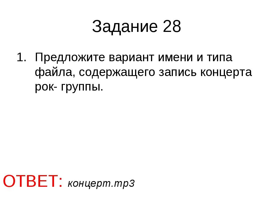 Задание 28 Предложите вариант имени и типа файла, содержащего запись концерта...