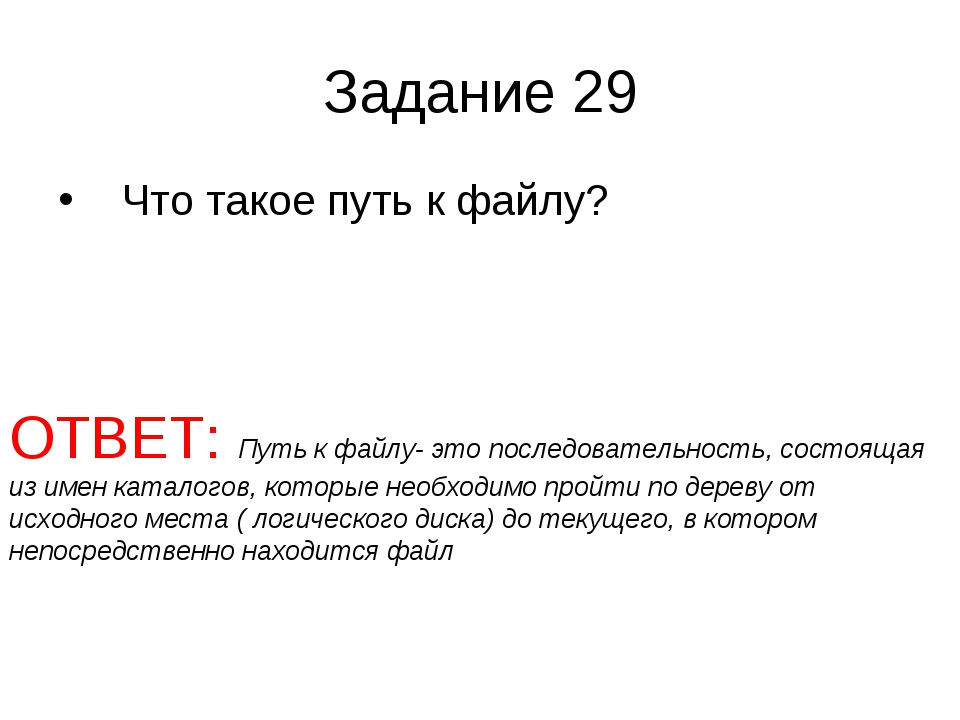 Задание 29 Что такое путь к файлу? ОТВЕТ: Путь к файлу- это последовательност...