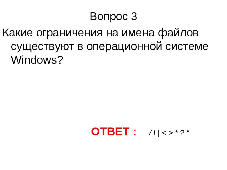Вопрос 3 Какие ограничения на имена файлов существуют в операционной системе...