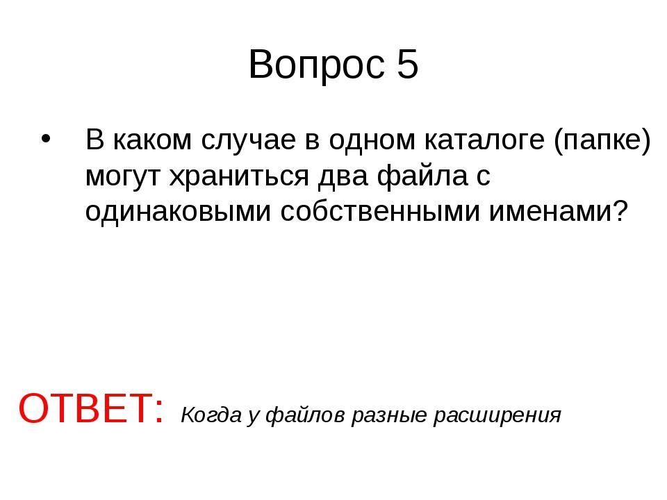 Вопрос 5 В каком случае в одном каталоге (папке) могут храниться два файла с...