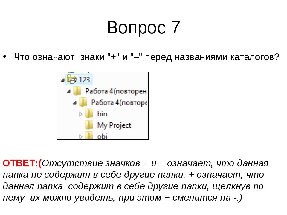 """Вопрос 7 Что означают знаки """"+"""" и """"–"""" перед названиями каталогов? ОТВЕТ:(Отс..."""