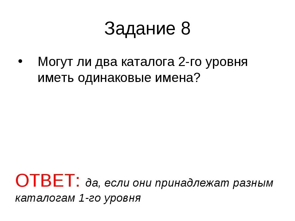 Задание 8 Могут ли два каталога 2-го уровня иметь одинаковые имена? ОТВЕТ: да...