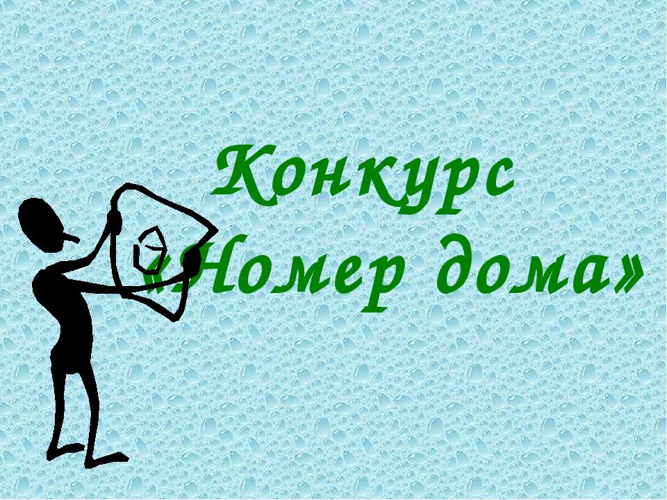 Конкурс «Номер дома»