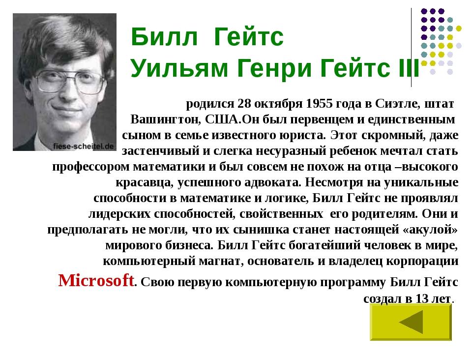 Билл Гейтс Уильям Генри Гейтс III родился 28 октября 1955 года в Сиэтле, штат...