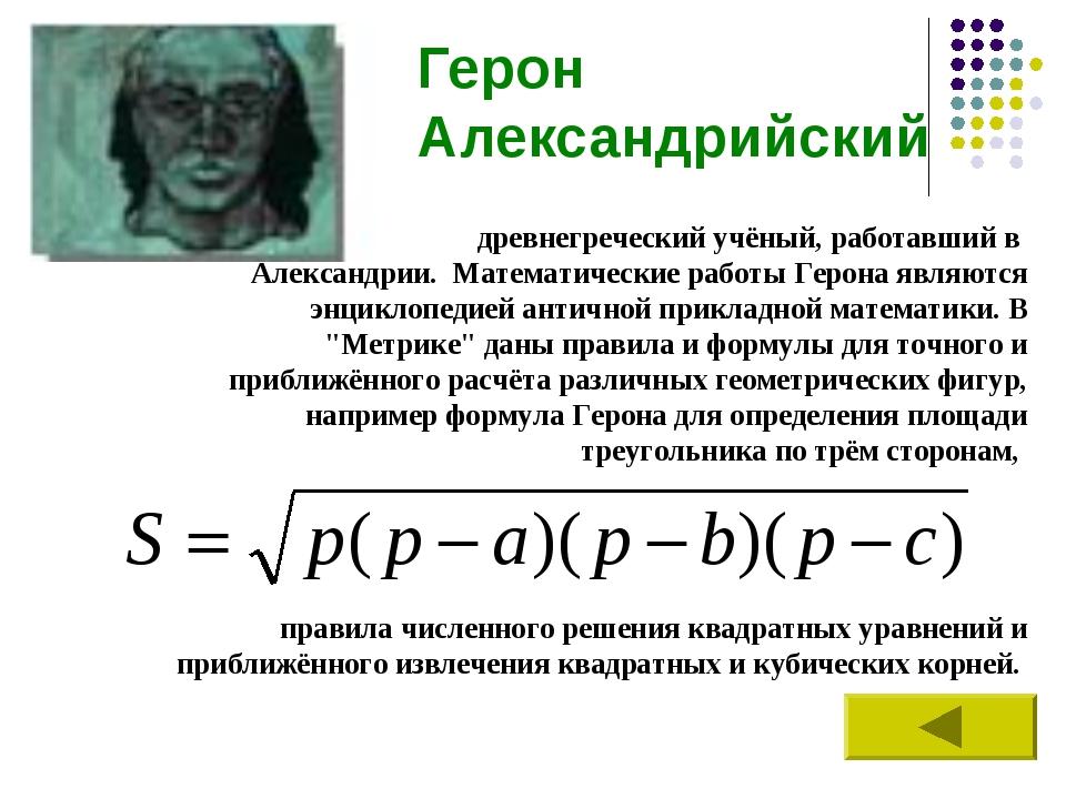 Герон Александрийский древнегреческий учёный, работавший в Александрии. Матем...
