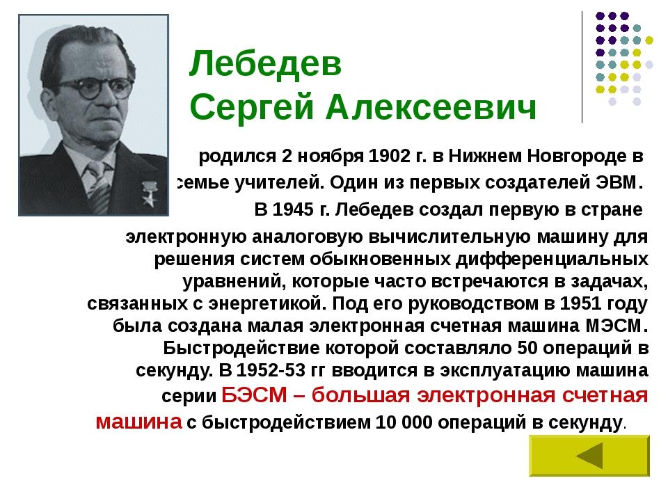Лебедев Сергей Алексеевич родился 2 ноября 1902 г. в Нижнем Новгороде в семье...