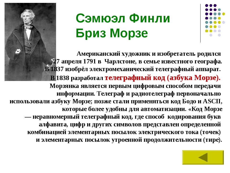 Сэмюэл Финли Бриз Морзе Американский художник и изобретатель родился 27 апрел...