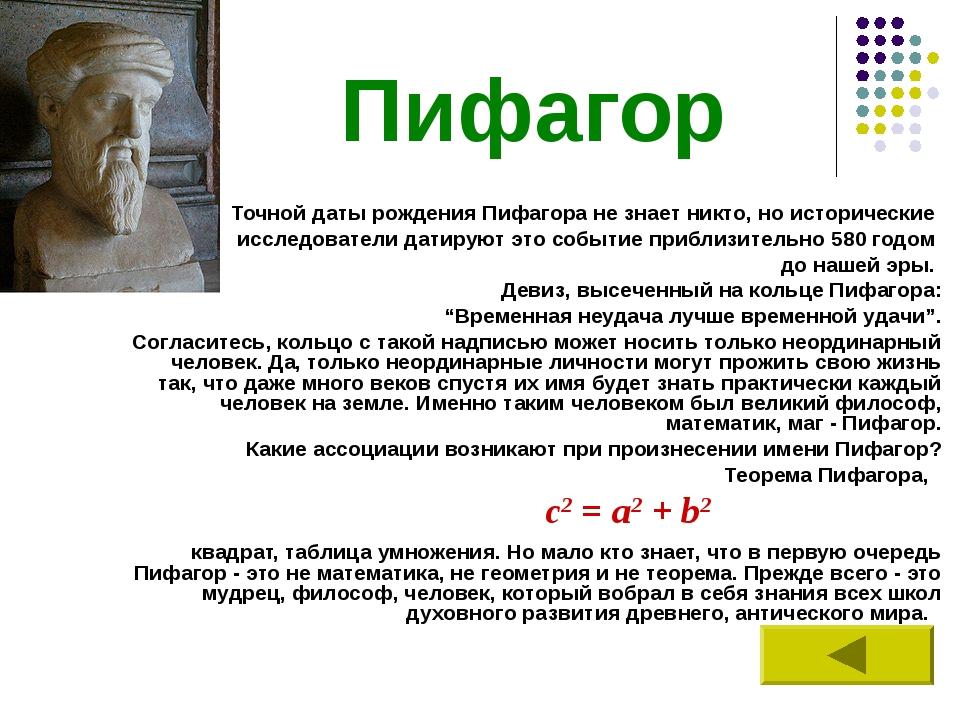 Пифагор Точной даты рождения Пифагора не знает никто, но исторические исследо...