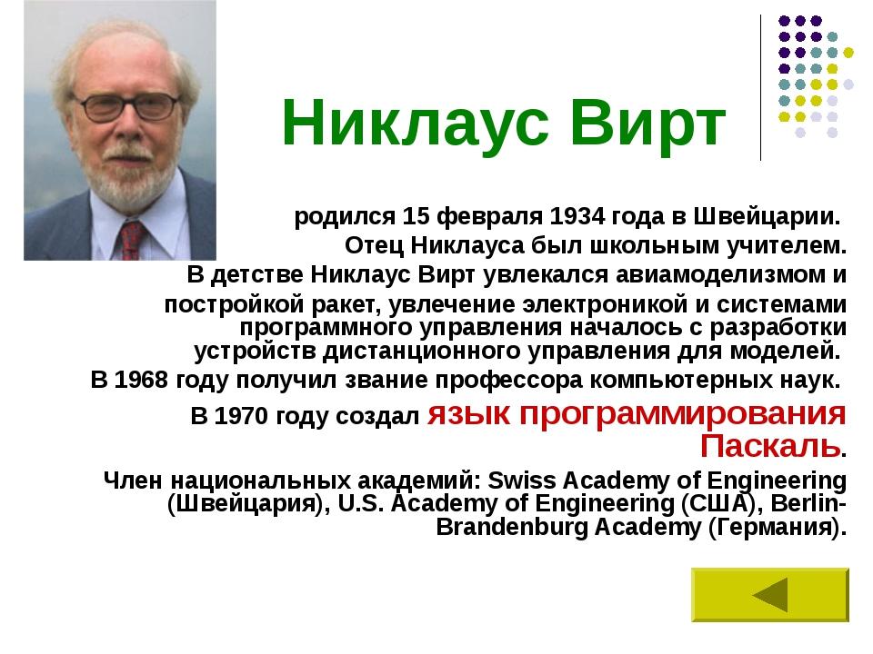 Никлаус Вирт родился 15 февраля 1934 года в Швейцарии. Отец Никлауса был школ...
