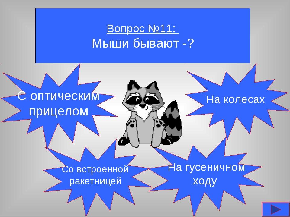 Вопрос №11: Мыши бывают -? С оптическим прицелом Со встроенной ракетницей На...