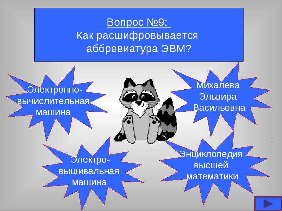 Вопрос №9: Как расшифровывается аббревиатура ЭВМ? Энциклопедия высшей математ...