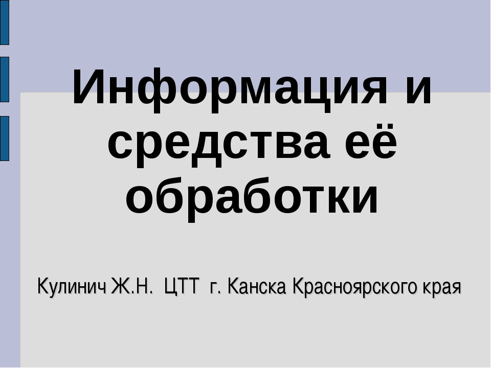Информация и средства её обработки Кулинич Ж.Н. ЦТТ г. Канска Красноярского к...