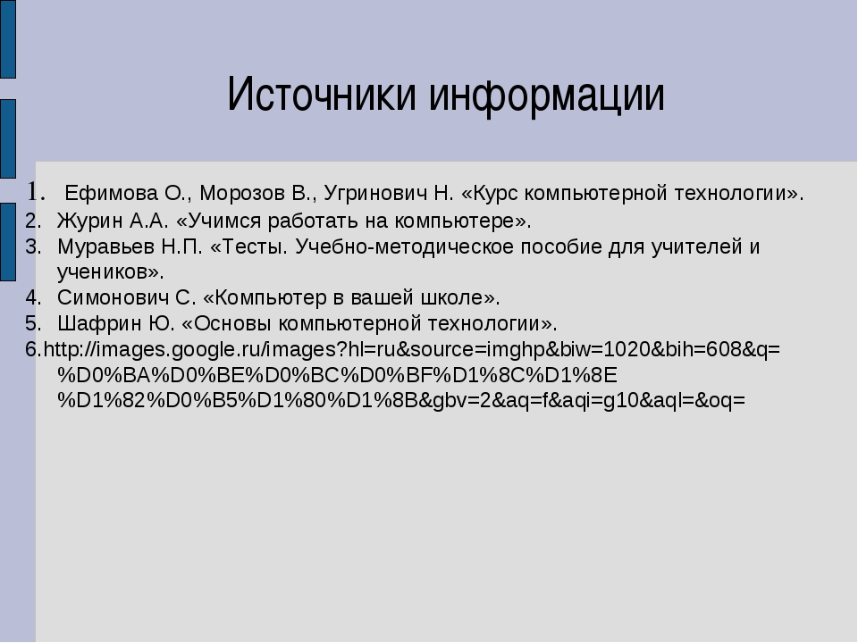Ефимова О., Морозов В., Угринович Н. «Курс компьютерной технологии». Журин А...