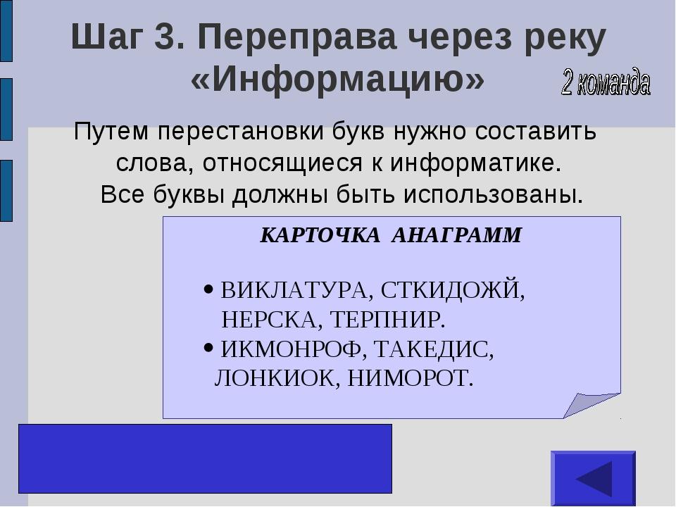 Шаг 3. Переправа через реку «Информацию» Путем перестановки букв нужно состав...
