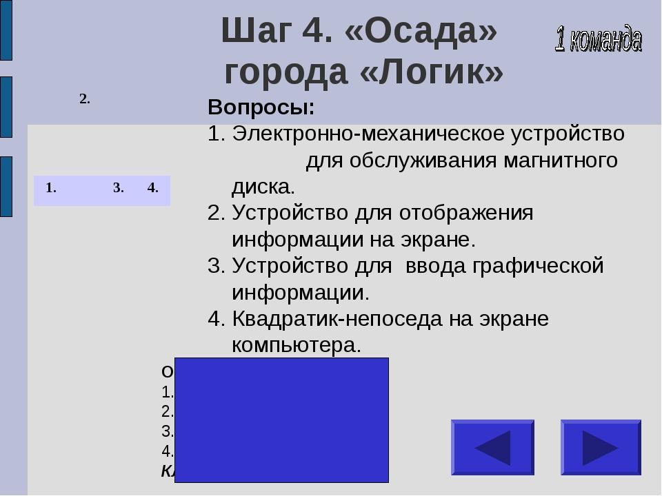 Шаг 4. «Осада» города «Логик» Вопросы: Электронно-механическое устройство для...