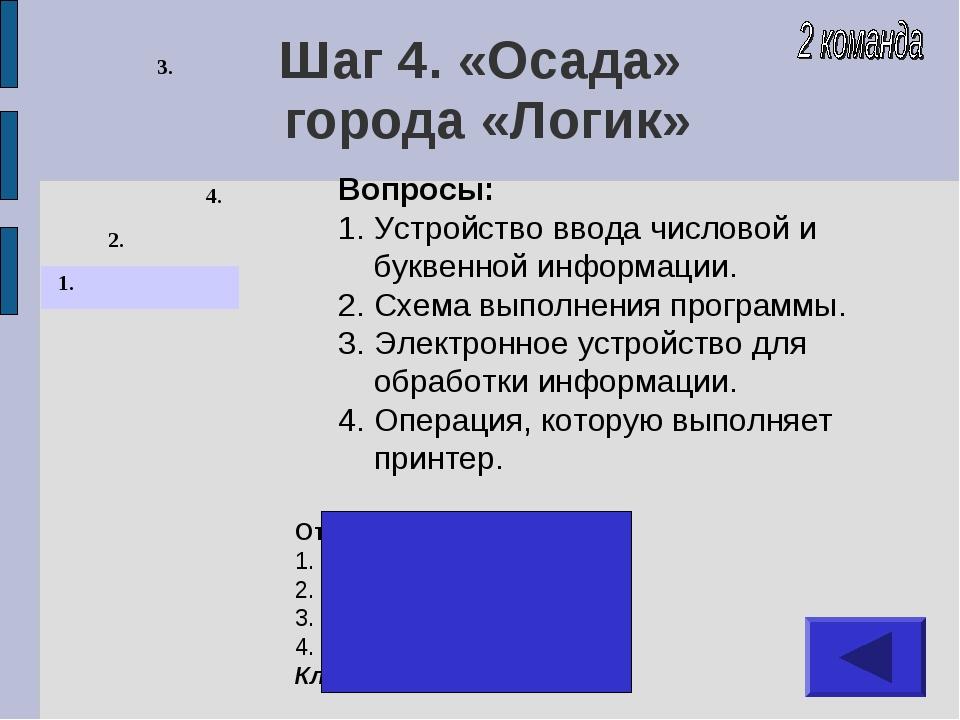 Шаг 4. «Осада» города «Логик» Вопросы: Устройство ввода числовой и буквенной...