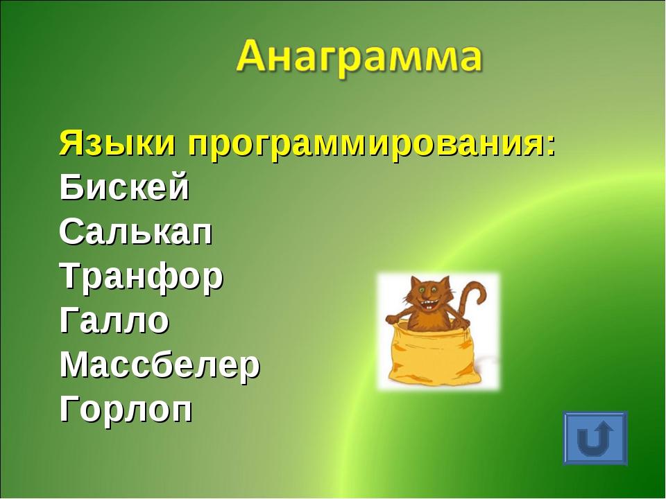 Языки программирования: Бискей Салькап Транфор Галло Массбелер Горлоп