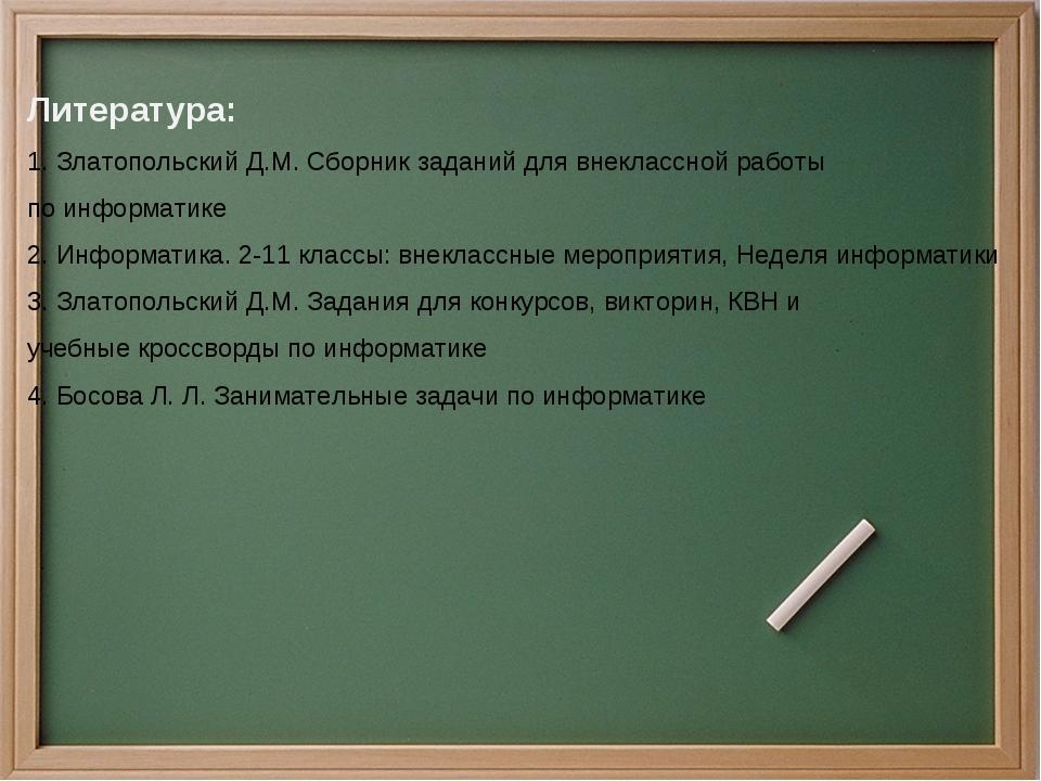 Литература: 1. Златопольский Д.М. Сборник заданий для внеклассной работы по и...