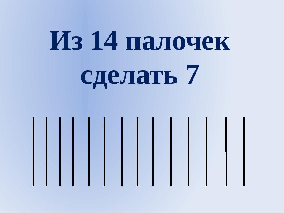 Из 14 палочек сделать 7