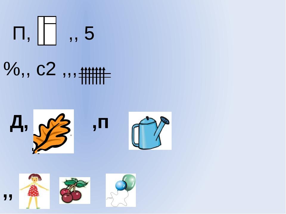 %,, с2 ,,, П, ,, 5 Д, ,п ,, ,, ,,, ,,