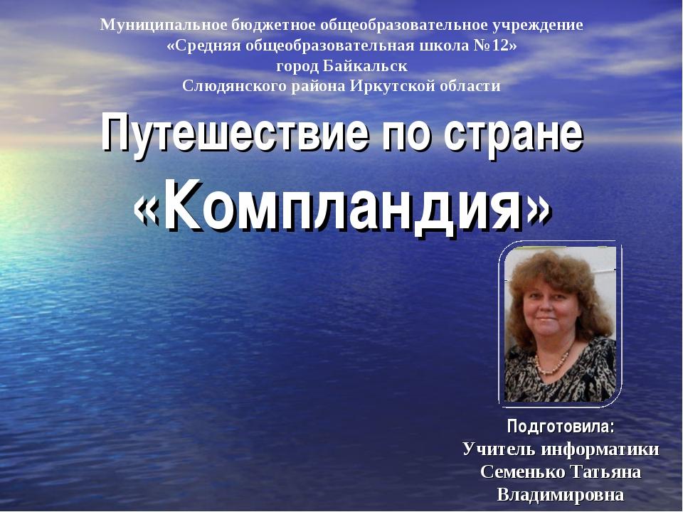 Путешествие по стране «Компландия» Подготовила: Учитель информатики Семенько...