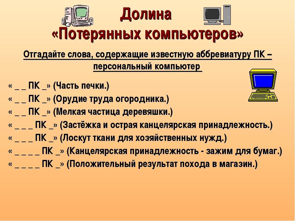 Долина «Потерянных компьютеров» « _ _ ПК _» (Часть печки.) « _ _ ПК _» (Оруди...