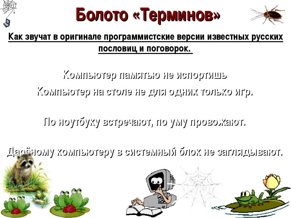 Болото «Терминов» Как звучат в оригинале программистские версии известных рус...