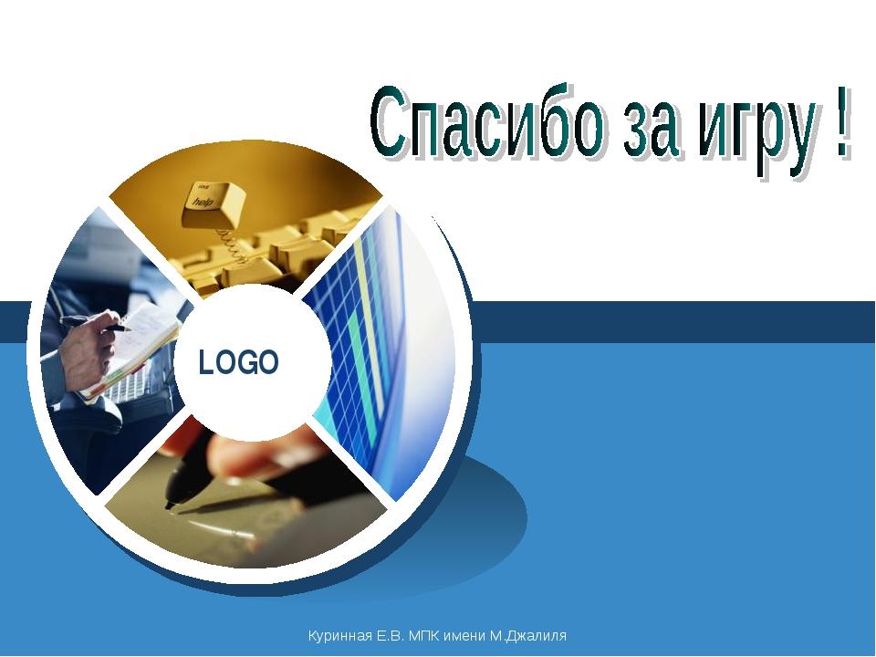Куринная Е.В. МПК имени М.Джалиля Куринная Е.В. МПК имени М.Джалиля LOGO