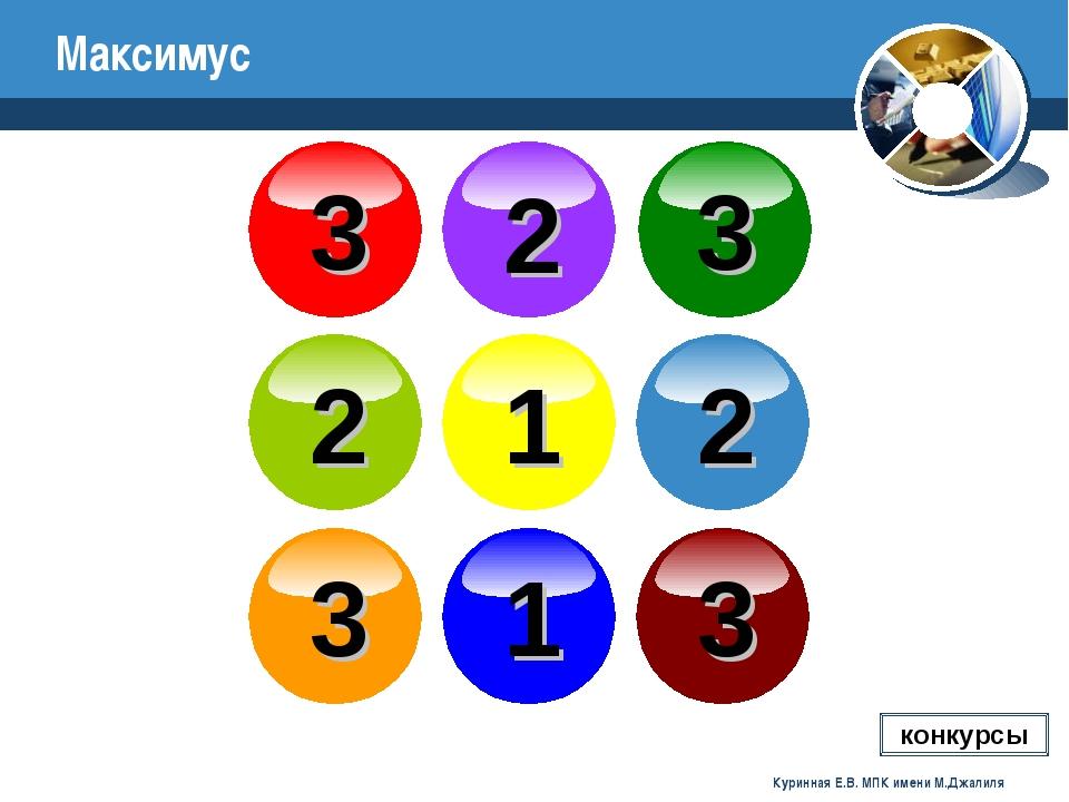 Максимус 3 2 2 2 1 3 1 3 3 конкурсы Куринная Е.В. МПК имени М.Джалиля Куринна...