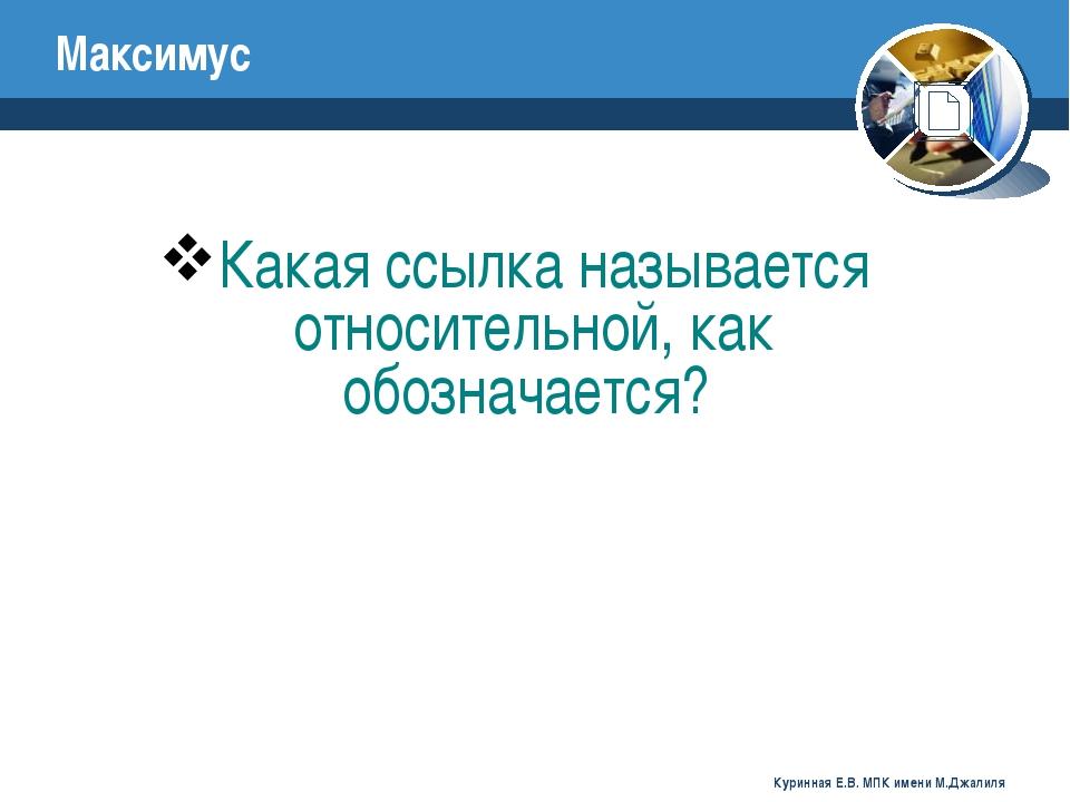 Какая ссылка называется относительной, как обозначается? Максимус Куринная Е....