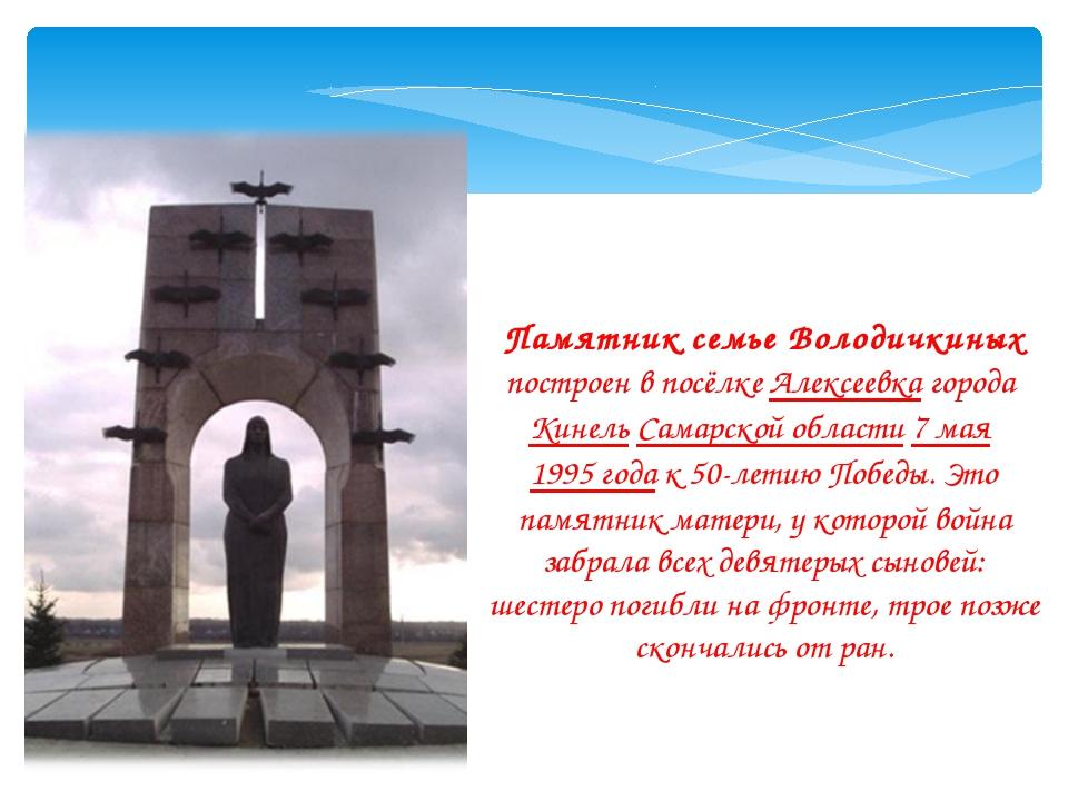 Памятник семье Володичкиных построен в посёлке Алексеевка города Кинель Самар...