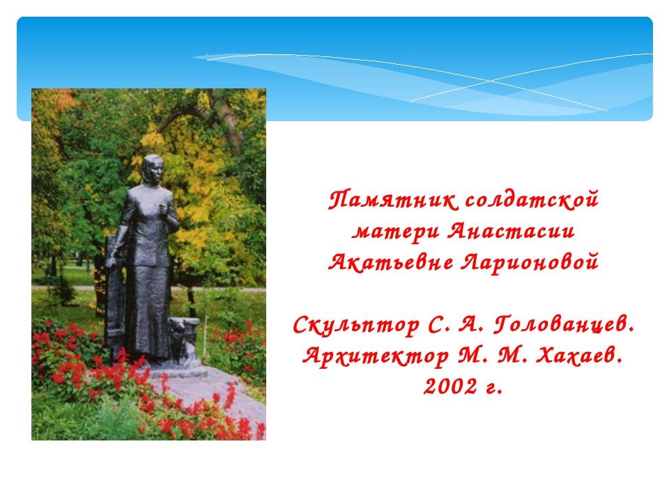 Памятник солдатской матери Анастасии Акатьевне Ларионовой  Скульптор С. А. Г...