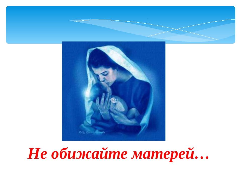 Не обижайте матерей…