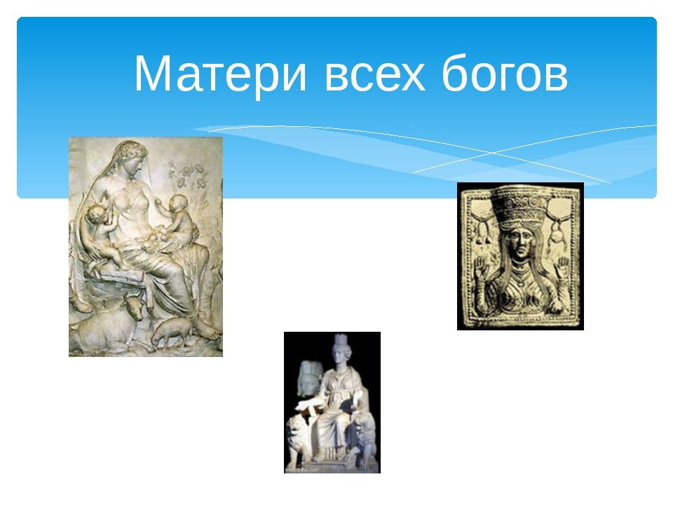 Матери всех богов
