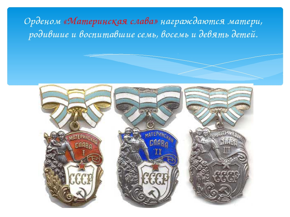 Орденом «Материнская слава» награждаются матери, родившие и воспитавшие семь,...
