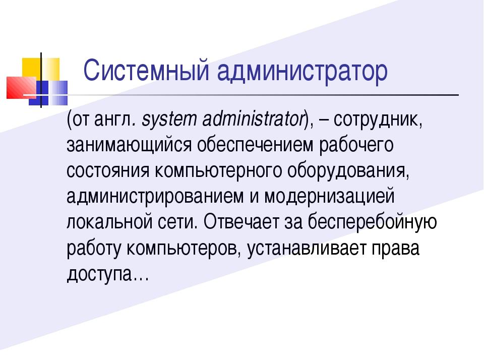 (отангл. system administrator),– сотрудник, занимающийся обеспечением рабо...