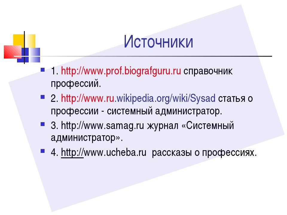 Источники 1. http://www.prof.biografguru.ru справочник профессий. 2. http://w...