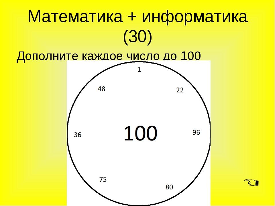 Математика + информатика (30) Дополните каждое число до 100 
