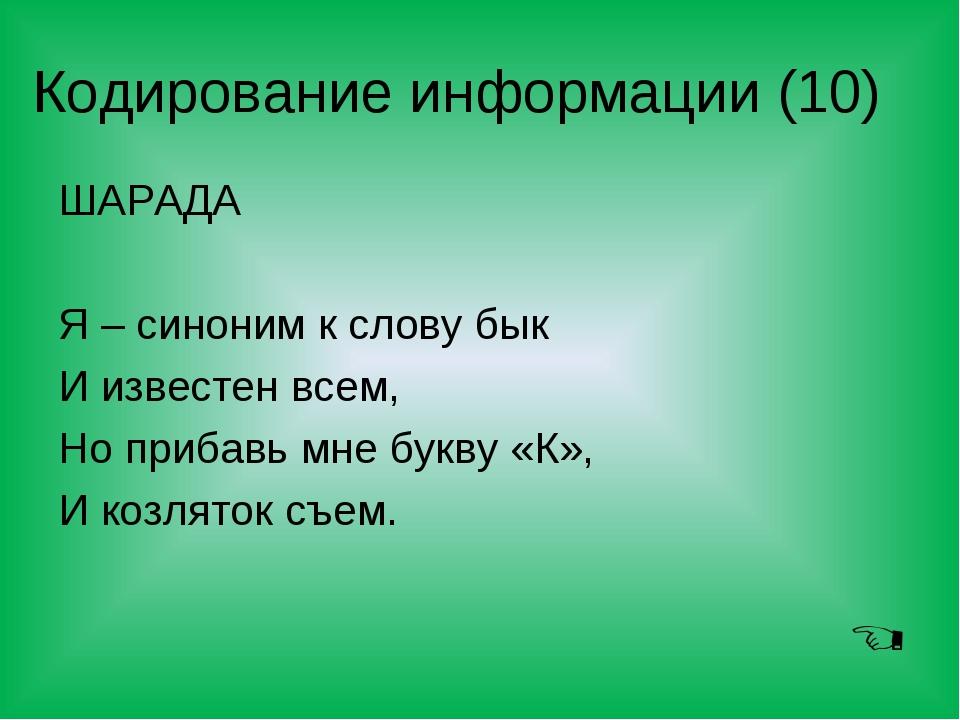 Кодирование информации (10) ШАРАДА Я – синоним к слову бык И известен всем, Н...