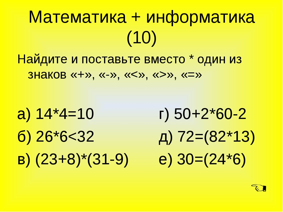 Математика + информатика (10) Найдите и поставьте вместо * один из знаков «+»...