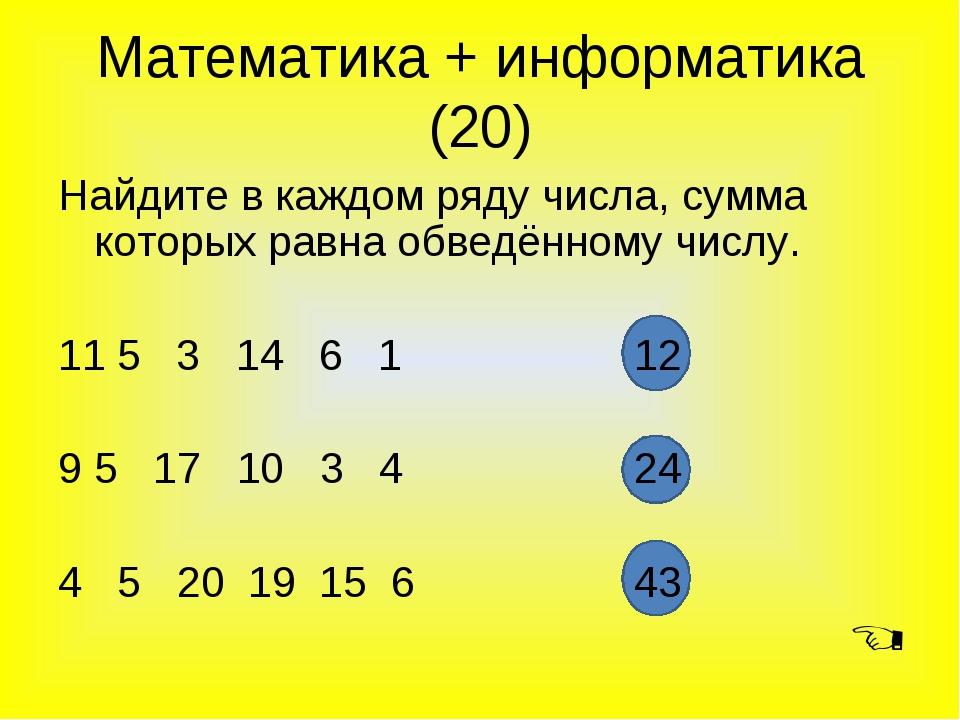 Математика + информатика (20) Найдите в каждом ряду числа, сумма которых равн...