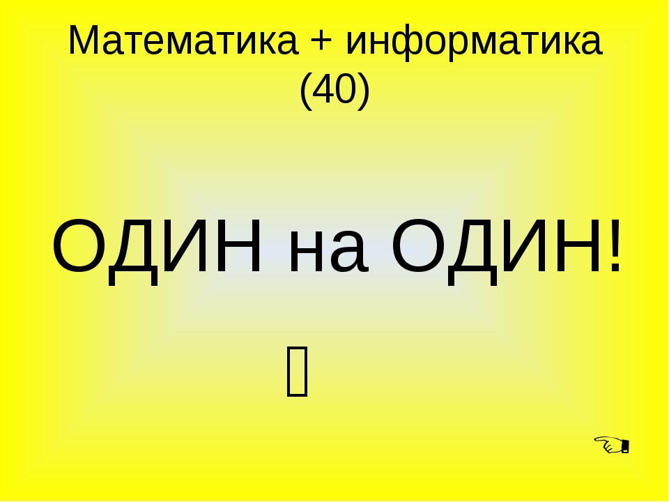 Математика + информатика (40) ОДИН на ОДИН!  