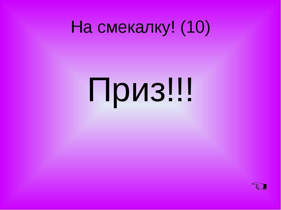 На смекалку! (10) Приз!!! 